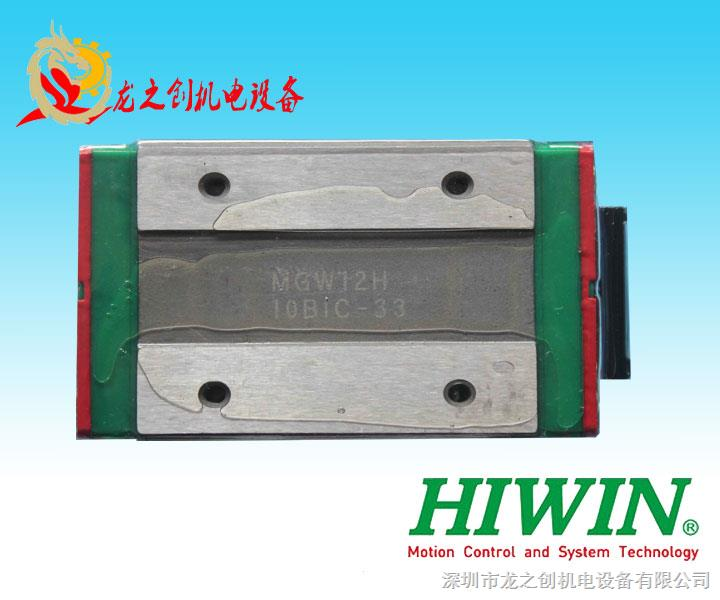 MGW7H/9H/12H/15H加宽式加长型HIWI线性直线导轨龙之创代理