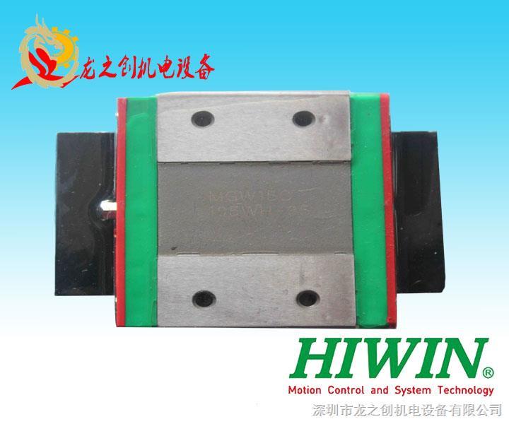 上银微型直线导轨_HIWIN直线导轨厂家定制