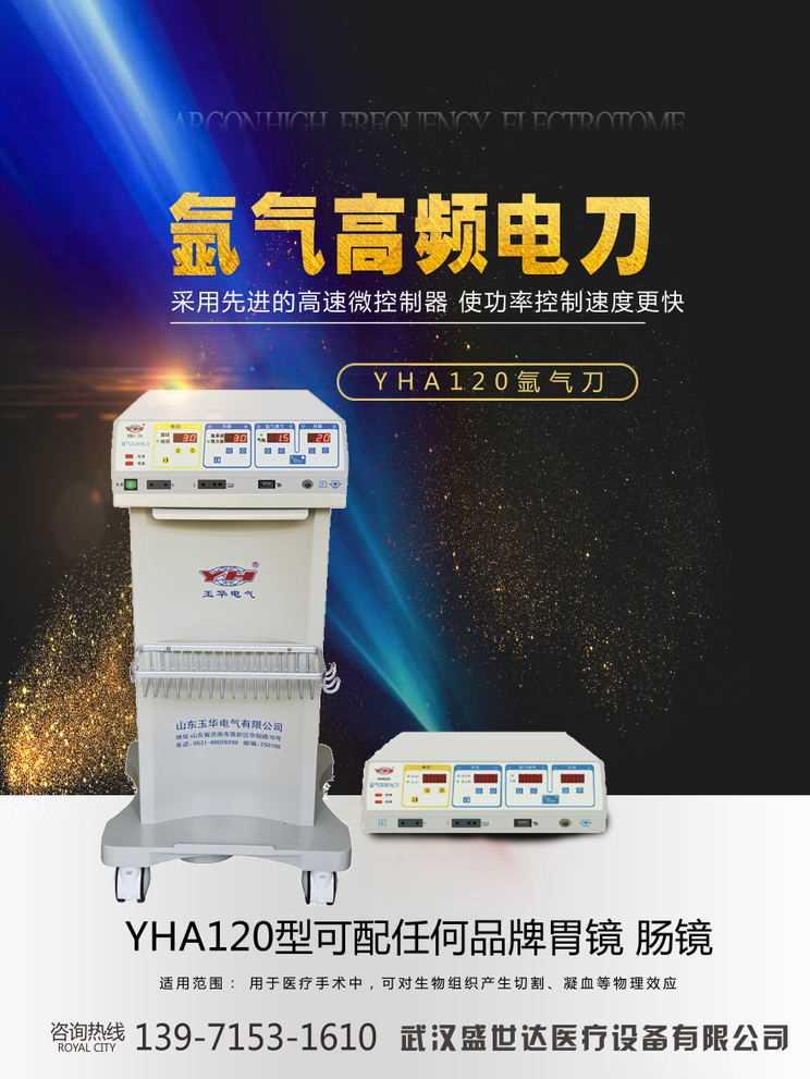山东氩气高频电刀YHA120 适用于任何品牌胃肠镜