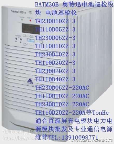 �9���.��d�:d�ze!z!_th110d10nz th110d20nz 电力高频开关电源 通合直流屏