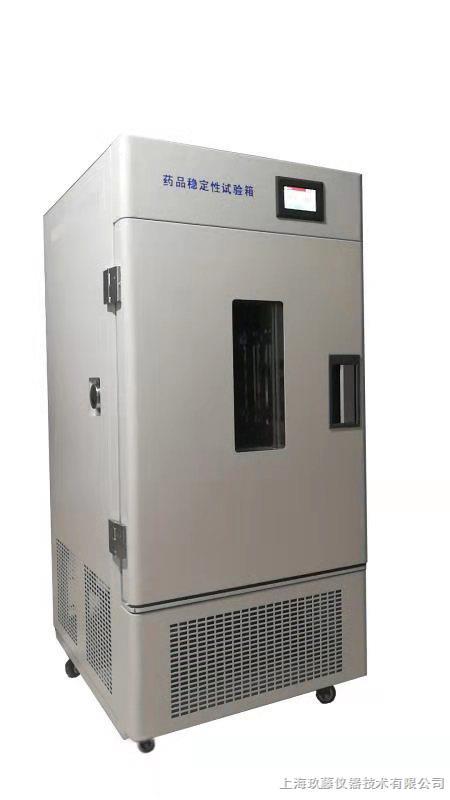 80L药品稳定性试验箱