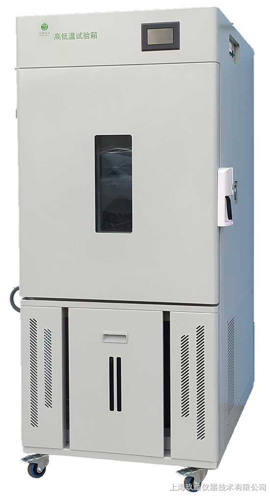 250L高低交变温试验箱
