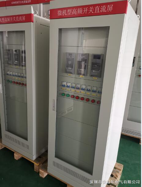 直流屏微机监控屏,直流电源屏,壁挂电源系统100AH/220V、200AH/220V高频开关电源屏