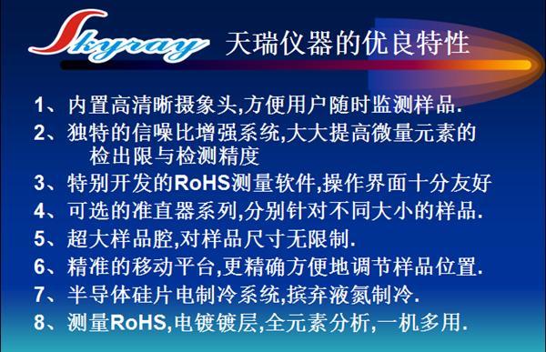 天瑞ROHS2.0检测仪出售