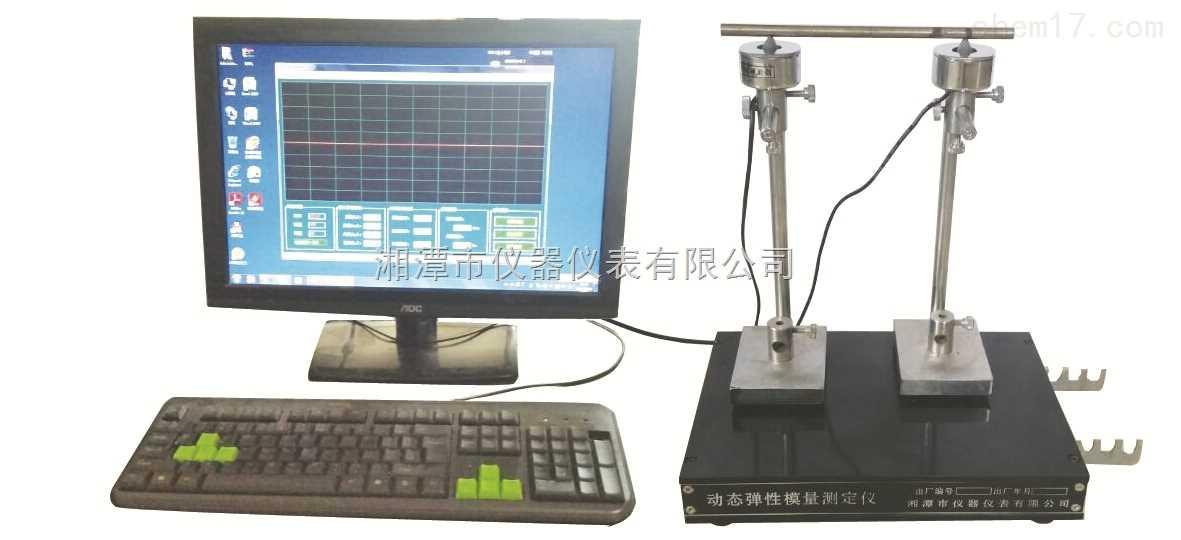 动态法弹性模量测试仪-湘科仪器
