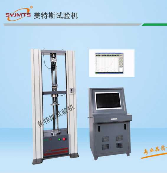 防水卷材系列 微机控制电子万能试验机(美特斯生产厂家)