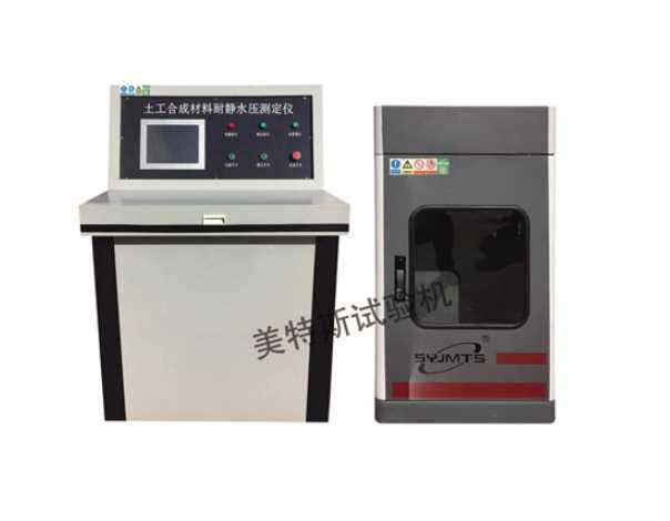 MTSJT-13A微机控制土工合成材料耐静水压测定仪(多试样法),土工合成材料耐静水压测定仪-质量