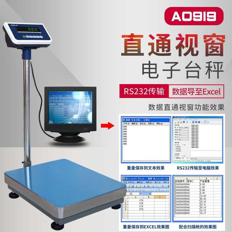 巨天AO919E+U-150kg�子�_秤 �Q重������r�鬏�到Excel表格的�子�Q