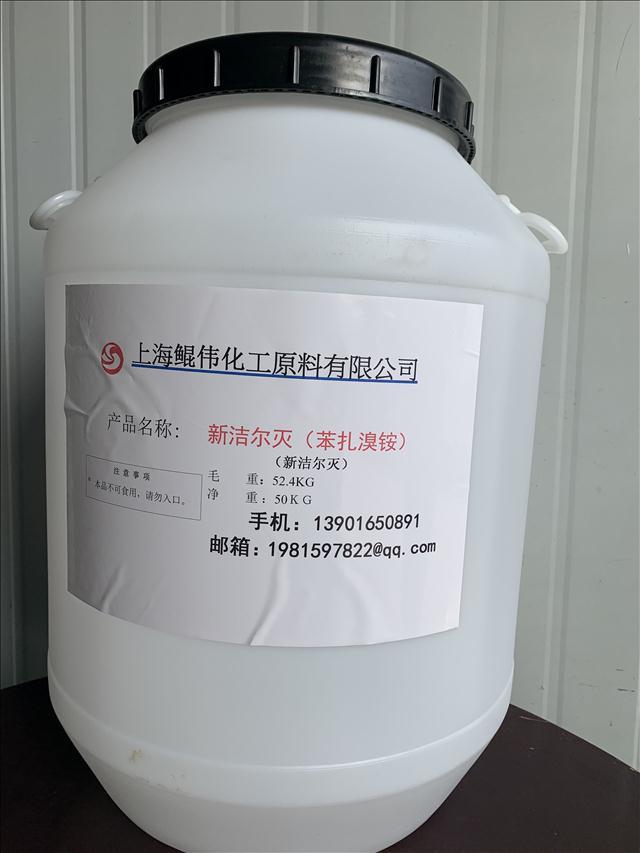 上海鲲伟工厂直供新洁尔灭|新洁而灭|新洁|洁尔灭|洁而灭|十二烷基二甲基苄基溴化铵