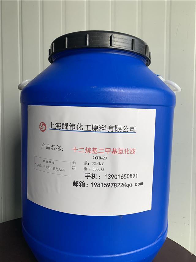 十八烷基二甲基氧化铵*新价格
