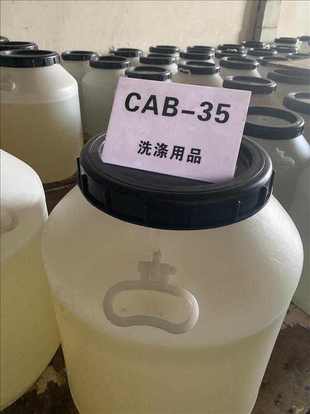 CAB-35椰油酰胺丙基甜菜碱的价格