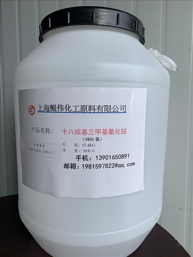 1831(十八烷基三甲基氯化铵)上海十八烷基三甲基氯化铵价格(1831)