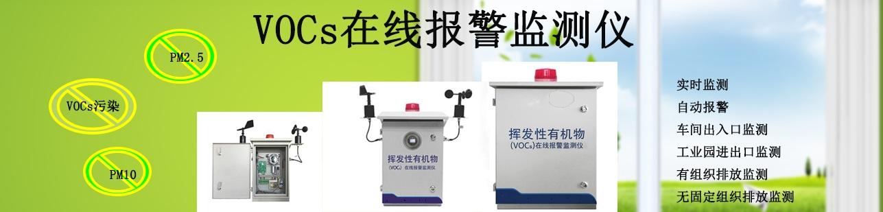 石油、石化VOC废气处理系统专用仪器