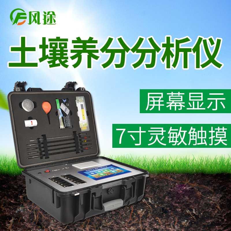 高智能测土配方施肥仪FT-GT5
