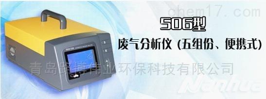大众汽车专用LB-506型五组分汽车尾气分析仪