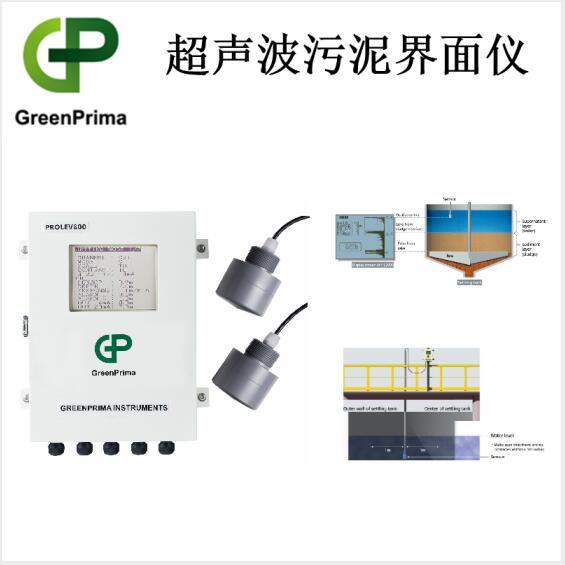 超声波泥位计淤泥界面仪英国GREENPRIMA-物/液位仪表系列