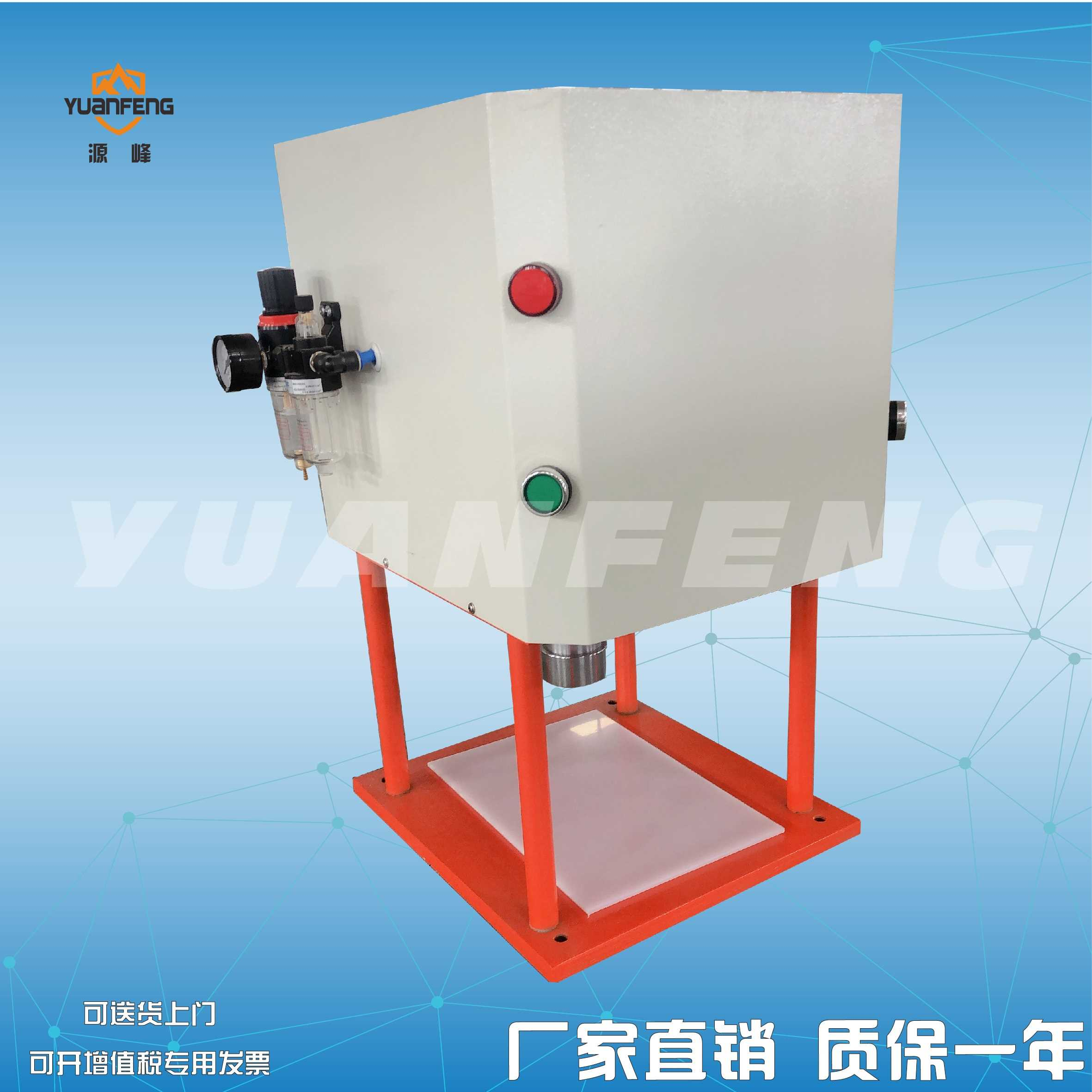 Yuanfeng waterproof membrane pneumatic punching machine, pneumatic cutting prototype, factory direct pneumatic punching machine
