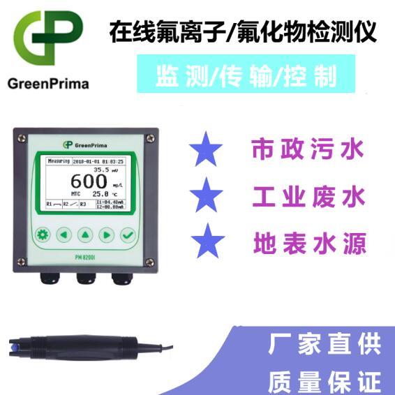 在线氟离子浓度监测仪-环保 养殖 水质监测-英国GREENPRIMA