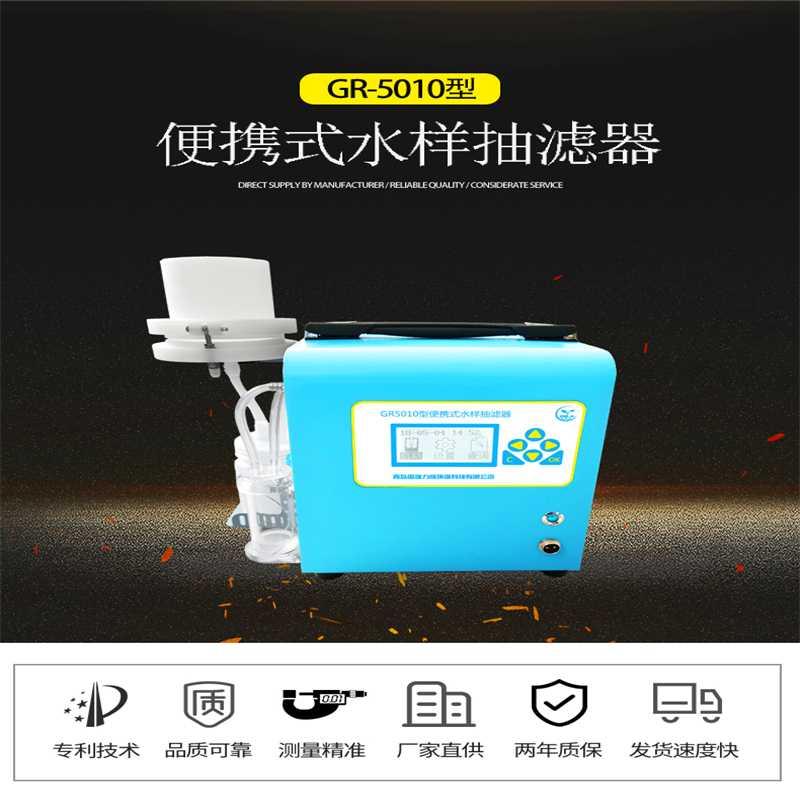 便携式水样抽滤器 便携式真空抽滤器 水样抽滤器 便携式抽滤仪