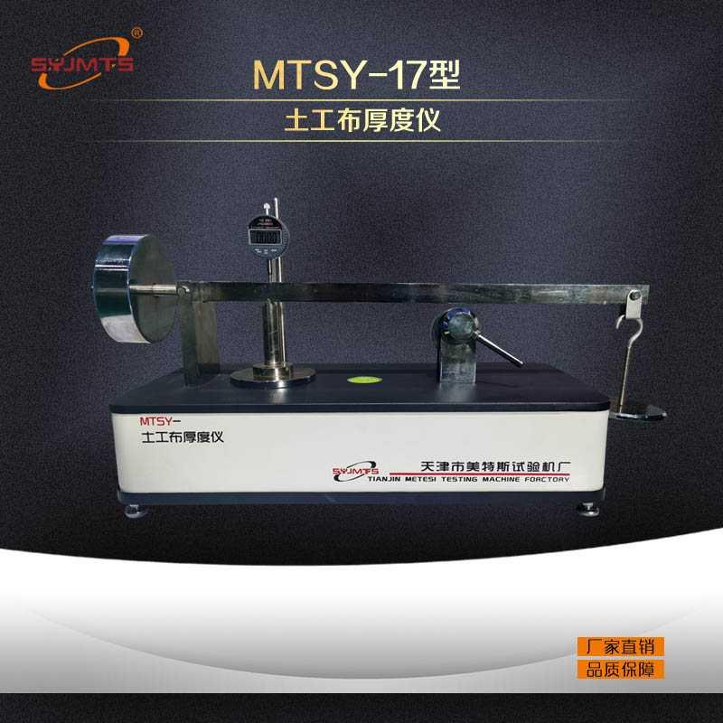 JBO电竞比赛布厚度仪  JBO电竞比赛布测厚仪  杠杆原理厚度测量
