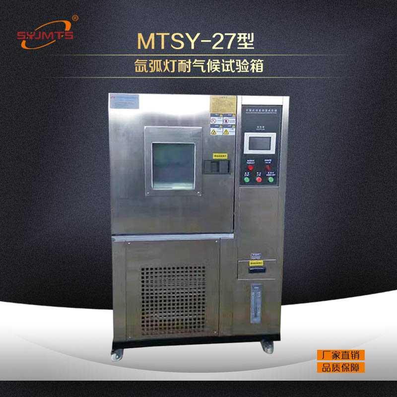 氙弧灯耐气候试验箱-人工加速老化试验箱-含光强度检测仪