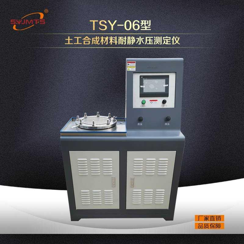 土工合成材料耐静水压测定仪操作规程@设备价格