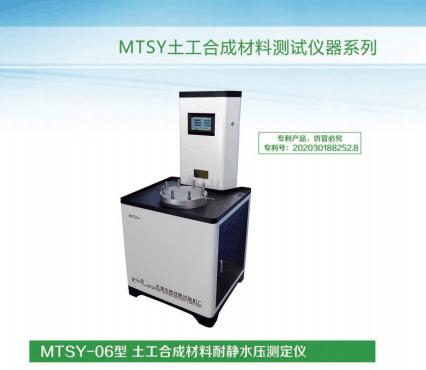 土工合成材料耐静水压JBO手机版日常维护@新闻快讯