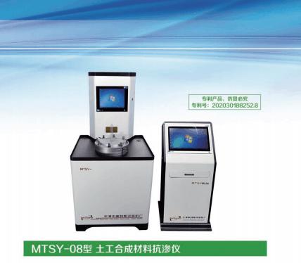 土工合成材料渗透系数JBO手机版设备价格@市场快讯