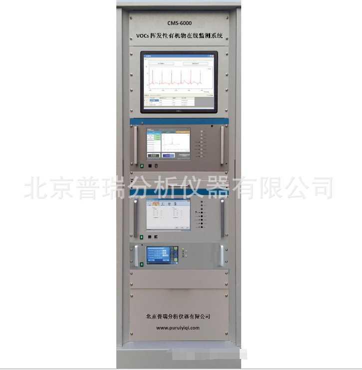 烟气在线监测系统 空气甲烷/非甲烷总烃VOC在线监测系统