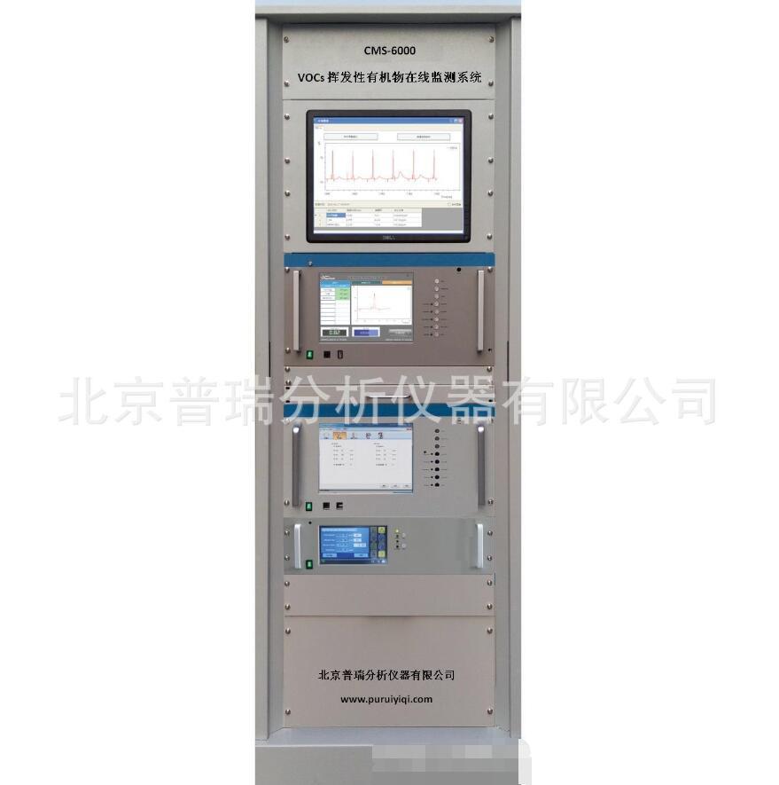 烟气CEMS-NMHC在线监测苯系物、甲烷/非甲烷总烃VOC在线监测系统