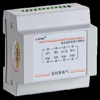 AMC16-DETT 基站直流电能计量模块