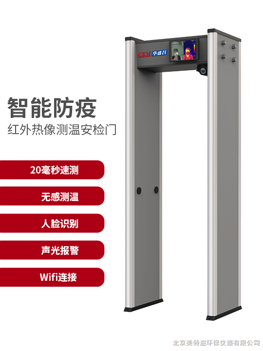 cem华盛昌AI-2020智能防疫红外热像测温安检门促销