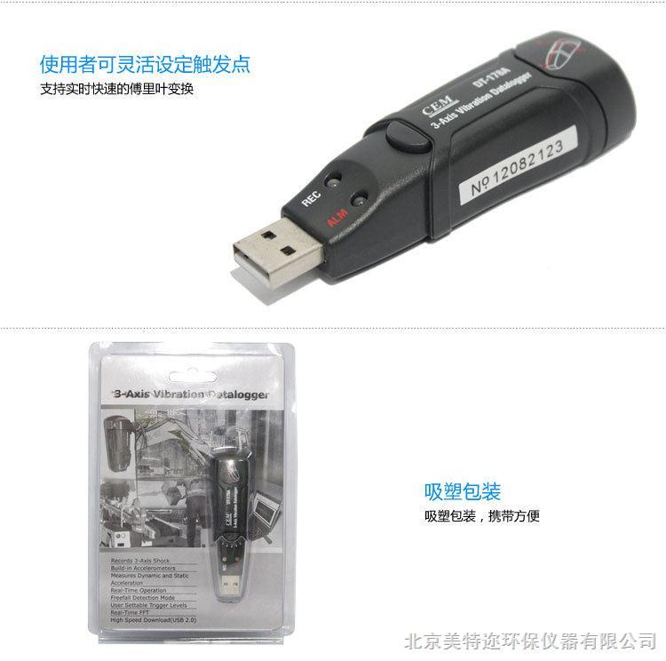 cem华盛昌DT-178A震动数据记录仪厂家促销