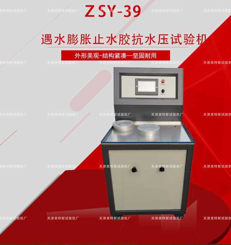 ZSY-41型遇水膨胀止水胶抗水压千赢国际网页手机登录