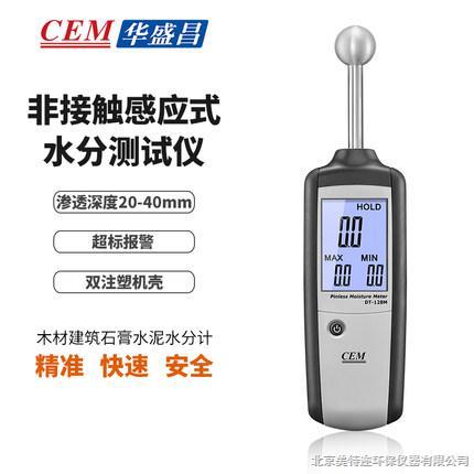 cem华盛昌DT-128M非接触式水分仪促销