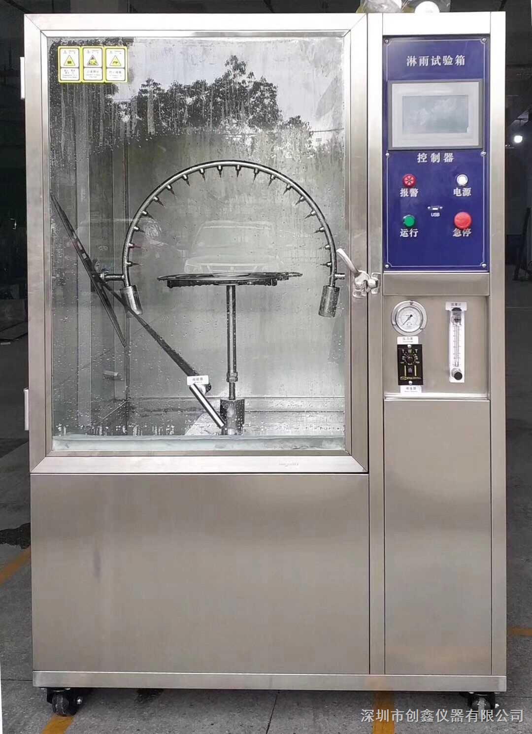 可程式IPX12垂直滴水试验箱