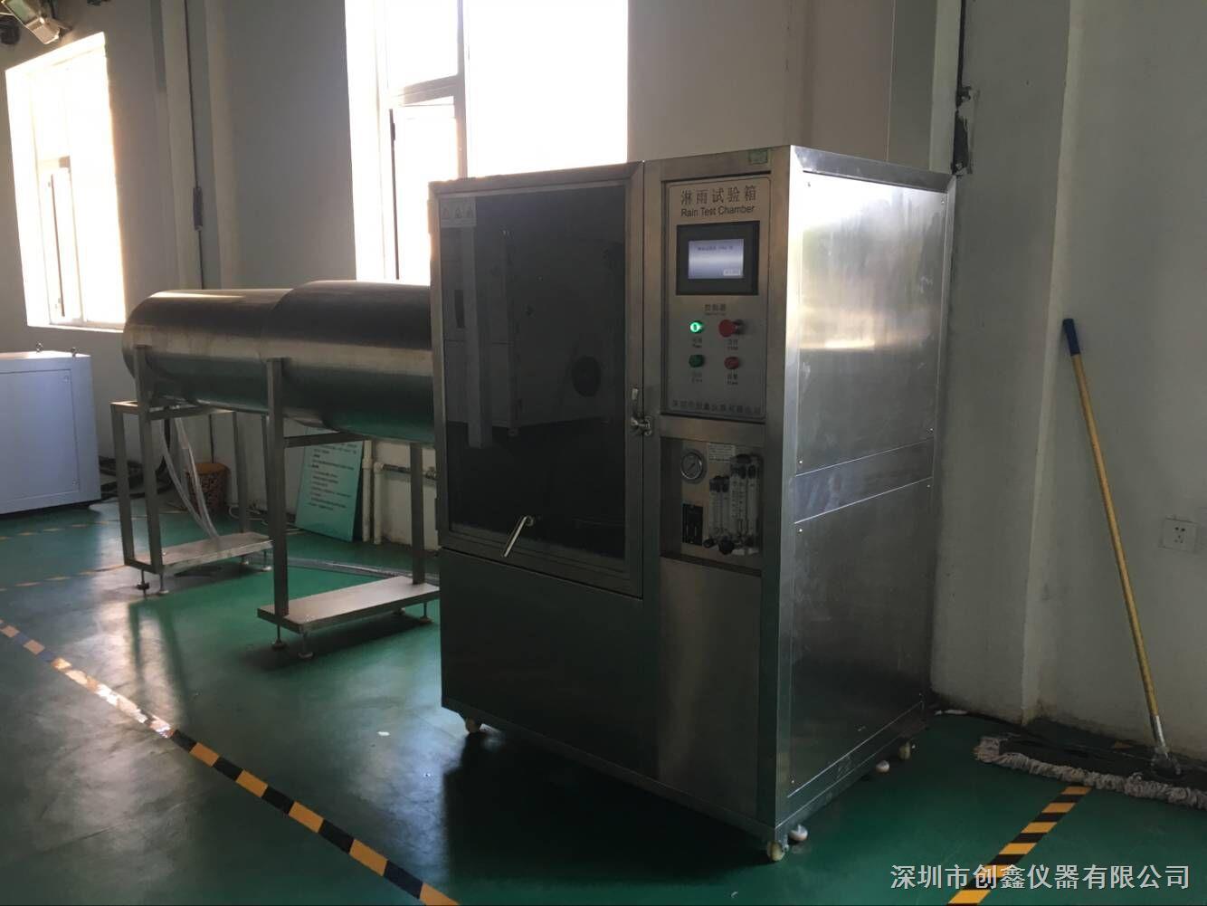 IPX34-56综合淋雨试验箱(水可循环使用)
