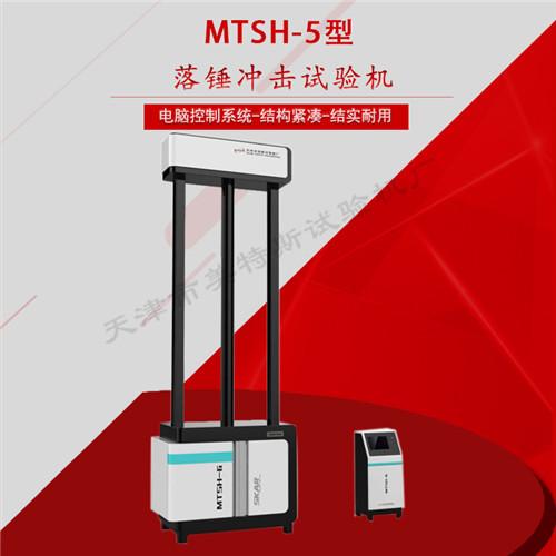 MTSH-5B型落锤冲击千赢国际网页手机登录专业定制