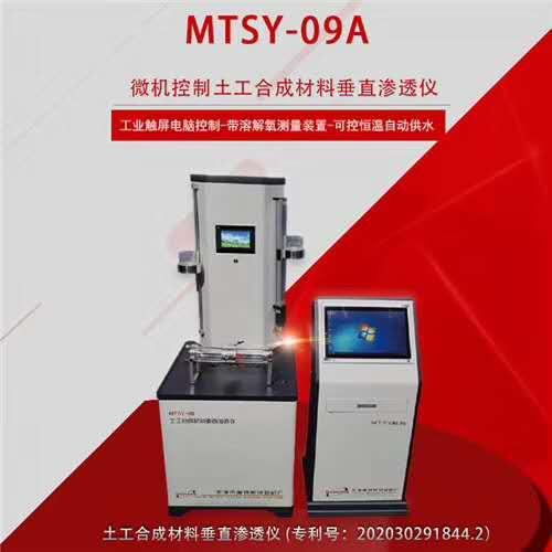 微机控制JBO电竞比赛合成材料垂直渗透仪 垂直渗透仪