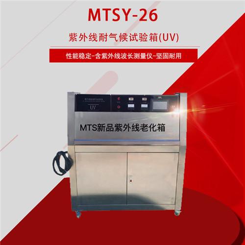 紫外线耐气候试验箱(UV) 耐气候试验箱(UV)