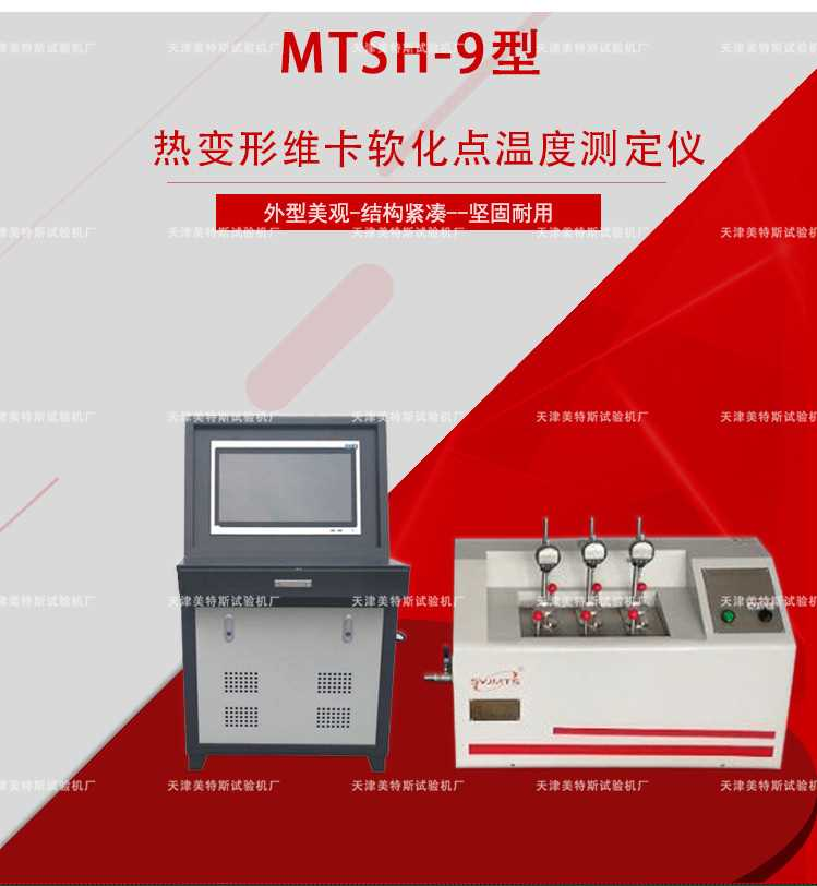 STL-9型热变形维卡软化点测定仪