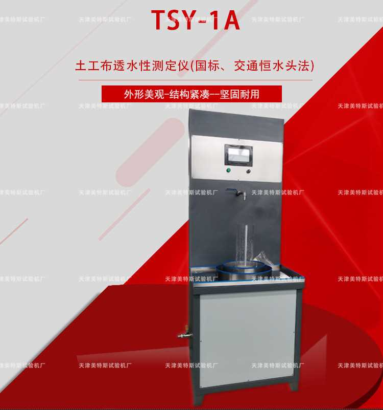 TSY-1M型土工布透水性测定仪