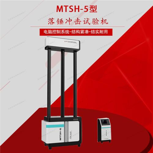 MTSH-5型落锤冲击试验机新款热卖中
