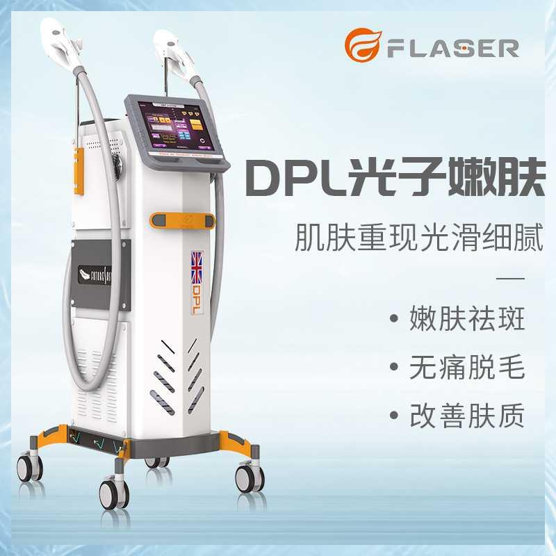 2020版全新DPL光子嫩肤仪