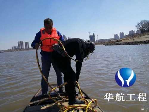 2022汝州市混凝土管道水下切割―管道潜水本地施工队