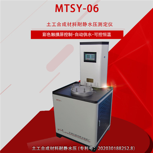 天津美特斯土工合成材料耐静水压测定仪