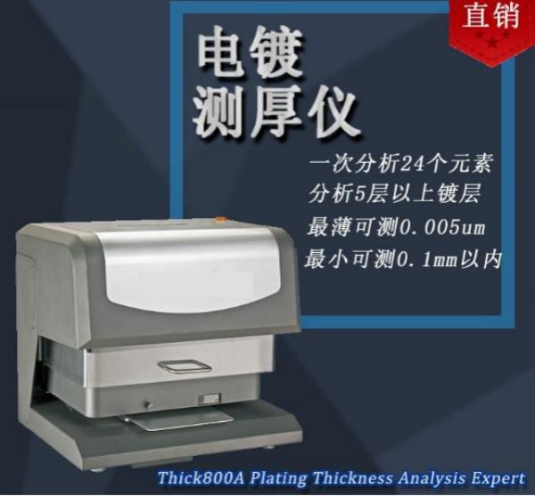 X射线膜厚仪制造商