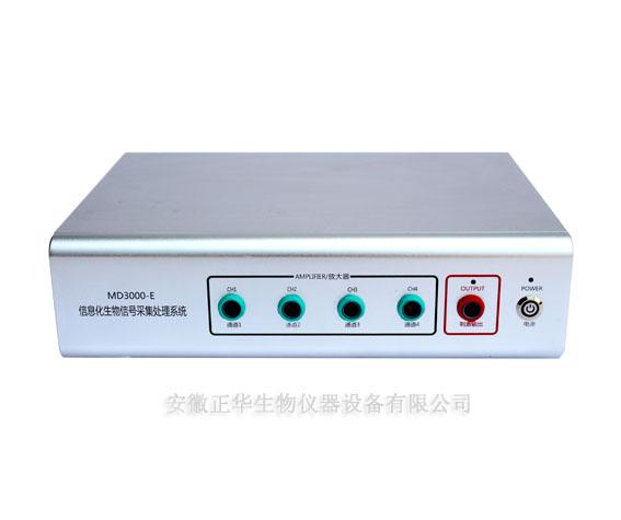 生物机能实验系统,生物信号采集与分析系统