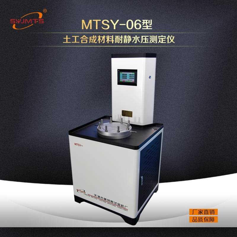 土工合成材料耐静水压JBO手机版检测规程@新闻中心