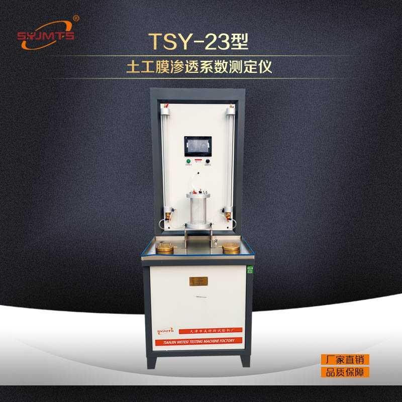 土工膜渗透系数测定仪 生产厂家@渗透仪品牌